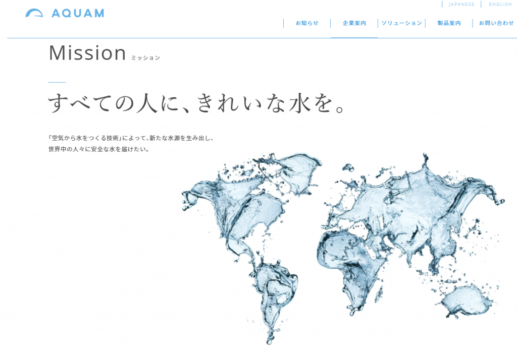 JIEDO 空気から水をつくるスタートアップ「AQUAM(アクアム)」と戦略的パートナーシップを締結